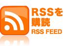 RSSを購読
